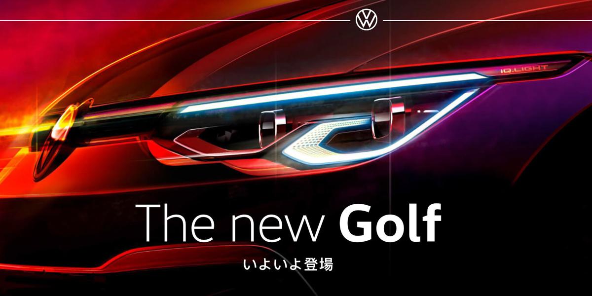 新型ゴルフ8先行予約