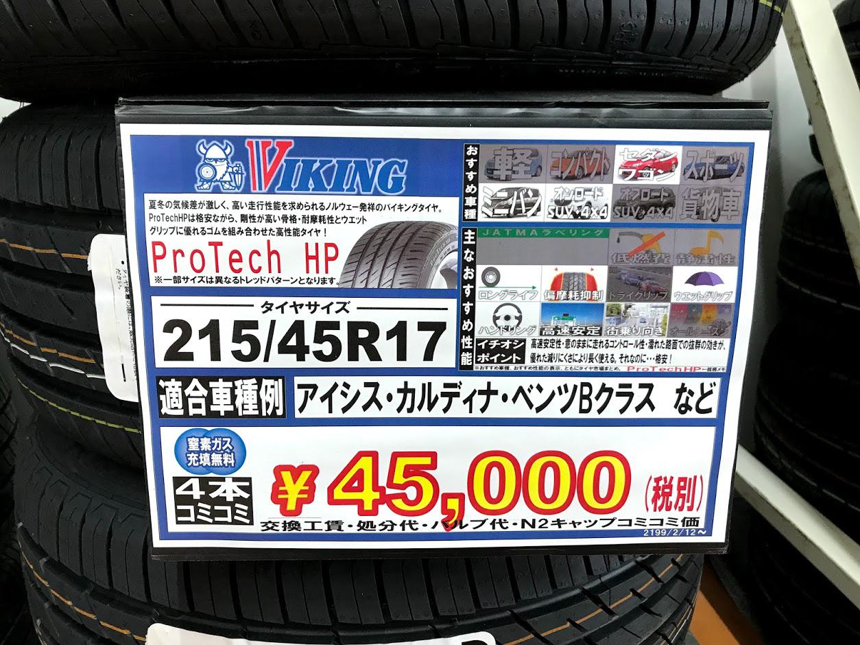 Polo 6R GTIタイヤサイズ