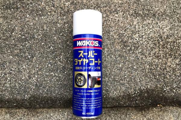 WAKOSスーパータイヤコートは樹脂バンパーの白化対策に使える!