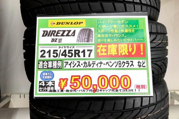 Polo 6R GTIのタイヤはマイナーサイズで種類が少ない