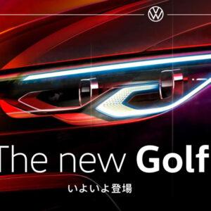 新型ゴルフ8 2021年3月末フルモデルチェンジ!先行予約が始まりました!